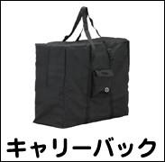 自転車のパーツ 付属品 キャリーバック 鞄