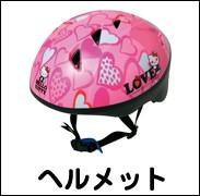 自転車のパーツ 付属品 ヘルメット