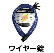 自転車のパーツ 付属品 ワイヤー錠