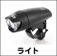 自転車のパーツ 付属品 ライト