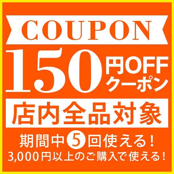 全品対象★150円オフ★期間中5回使用可能!