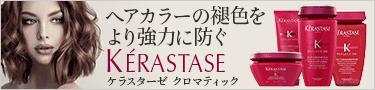 ケラスターゼ