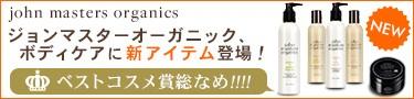 ジョンマスターオーガニックにコスメ賞総なめのボティアイテム追加!