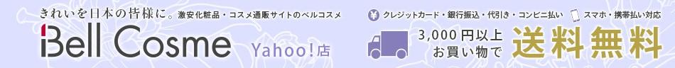 きれいを日本の皆様に。激安化粧品・コスメ通販サイトのベルコスメ