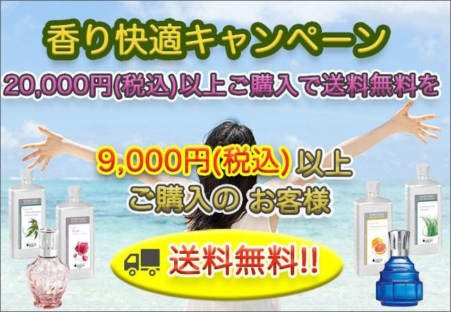ランプベルジェ製品9000円以上お買い上げで送料無料キャンペーン