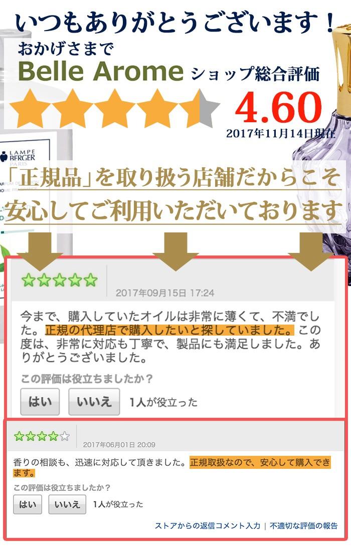 ありがとうございます!おかげさまでショップ評価4.6!