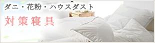 ダニ・花粉・ハウスダスト対策寝具