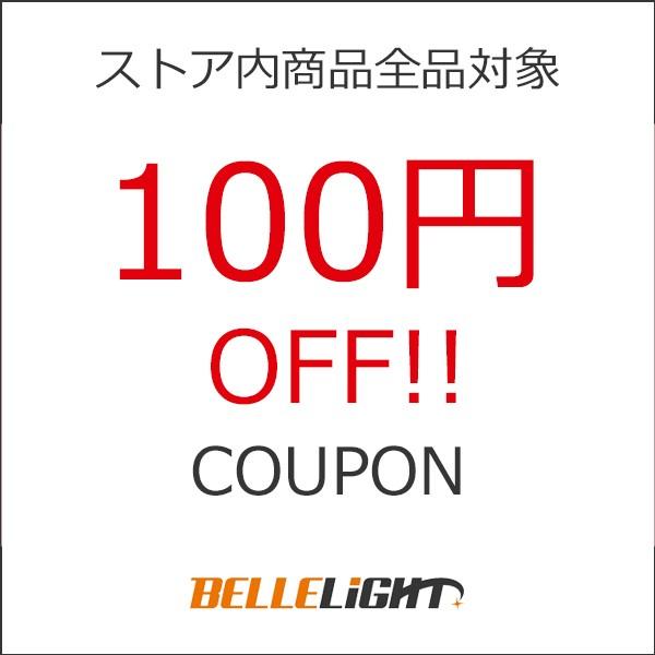 《 100円OFF 》クーポン