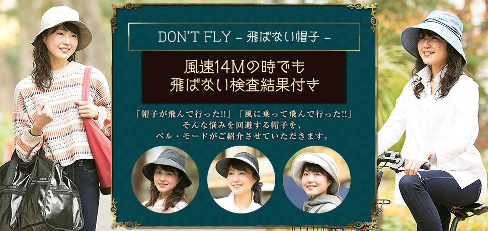 DON'T FLY!飛ばない帽子!
