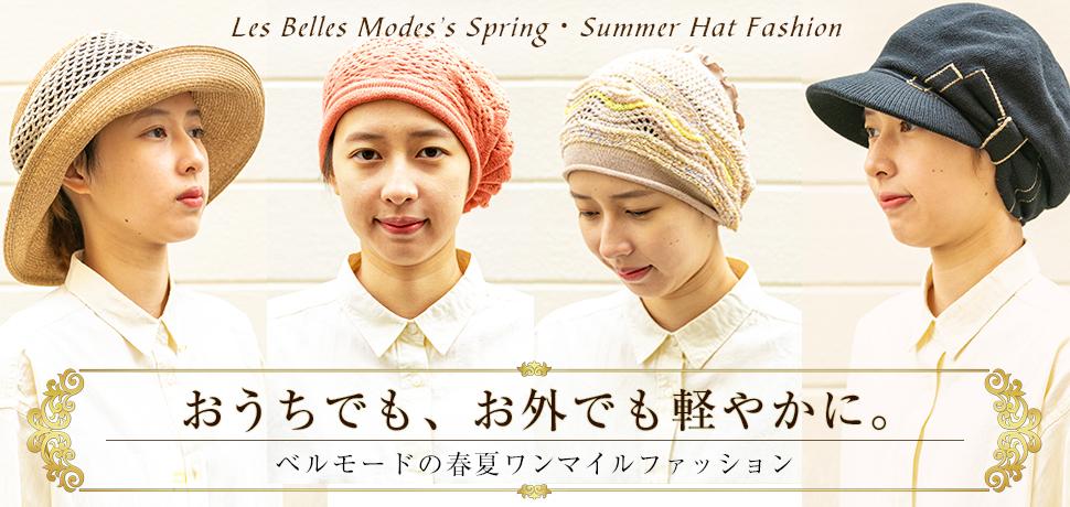 ベルモードのSpring&Summer帽子ファッション