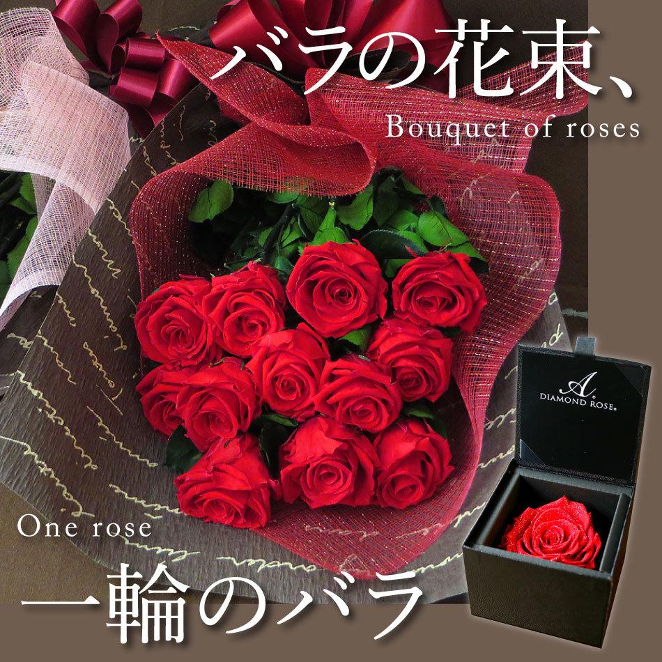バラの花束、一輪のバラ