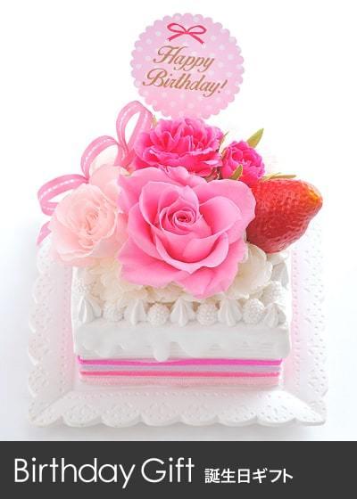 誕生日お祝い・バースデーギフト