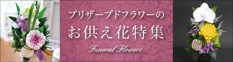 お供え花特集のバナー
