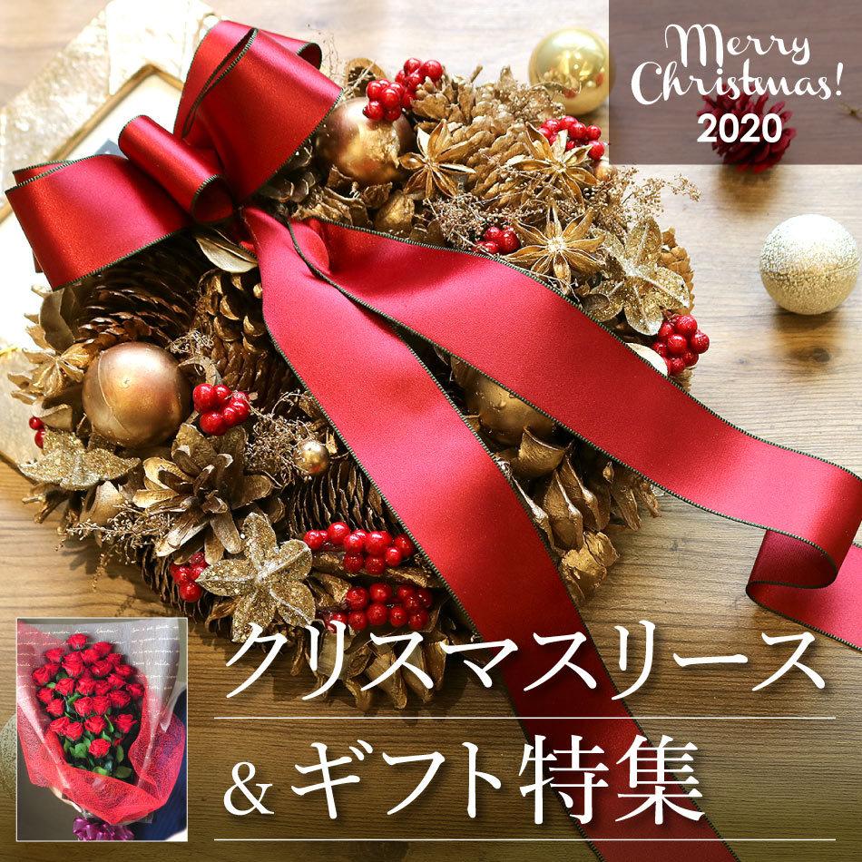 クリスマスリース&ギフト特集