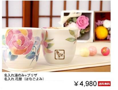 和風プリザ 桜染めハンカチセット