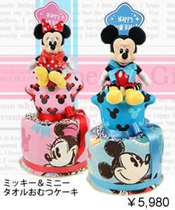 ミッキー&ミニー タオルおむつケーキ