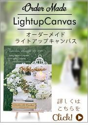 キャンバスの灯りが優しく輝くライトアップキャンバス