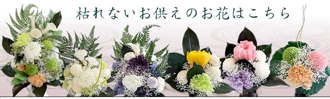 枯れないお供えのお花 仏花
