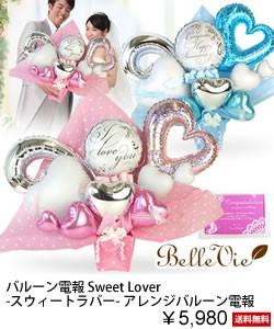 Sweet Lover-スウィートラバー- アレンジバルーン電報