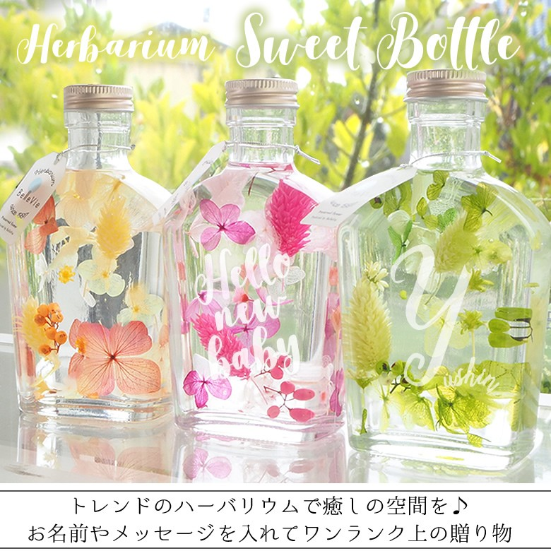 ハーバリウム スウィートボトル
