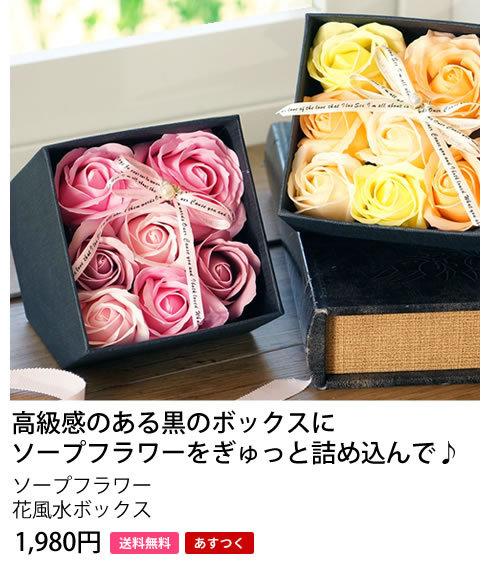 ソープフラワー 花風水ボックス