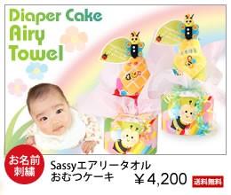 sassyエアリータオルおむつケーキ