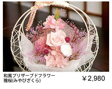 和風プリザ 雅桜