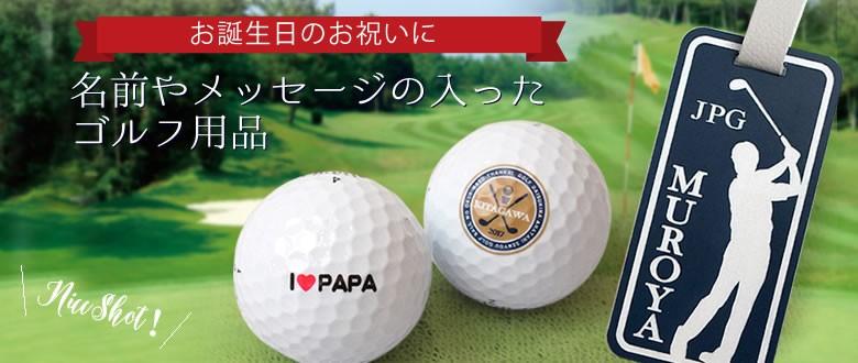 名前やメッセージの入ったゴルフ用品の贈り物