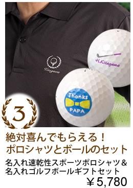 名入れ速乾性スポーツポロシャツ&名入れゴルフボールギフトセット