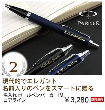 名入れボールペンパーカーIMコアライン