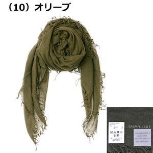 チャンルー CHAN LUU カシミヤシルク 大判ストール/スカーフ BRH-SC-140|bellmart|31