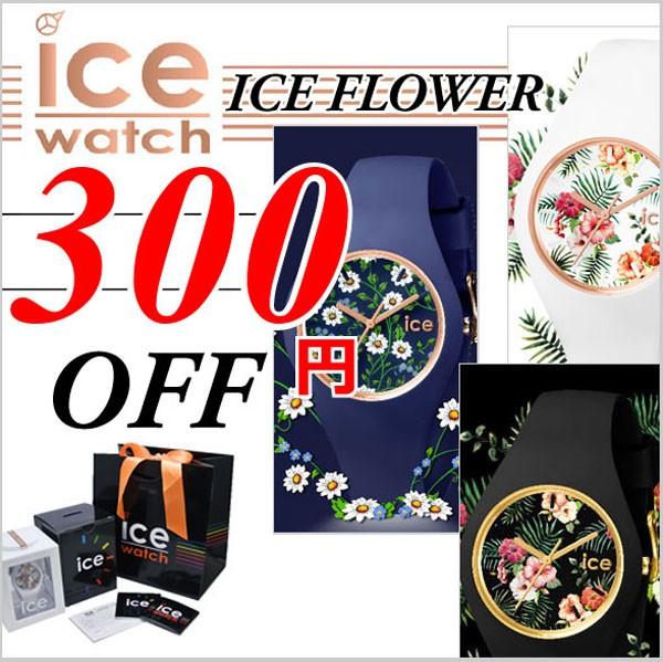 ICE FLOWER 300円OFF