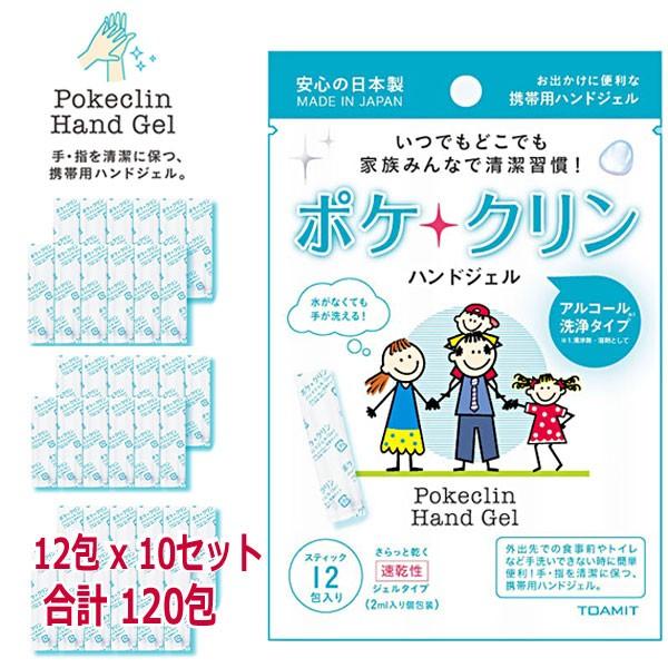 アルコール除菌ハンドジェル 10袋(120包)・300円OFFクーポン