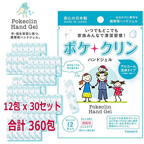 アルコール除菌ハンドジェル 30袋(360包)・1,000円OFFクーポン