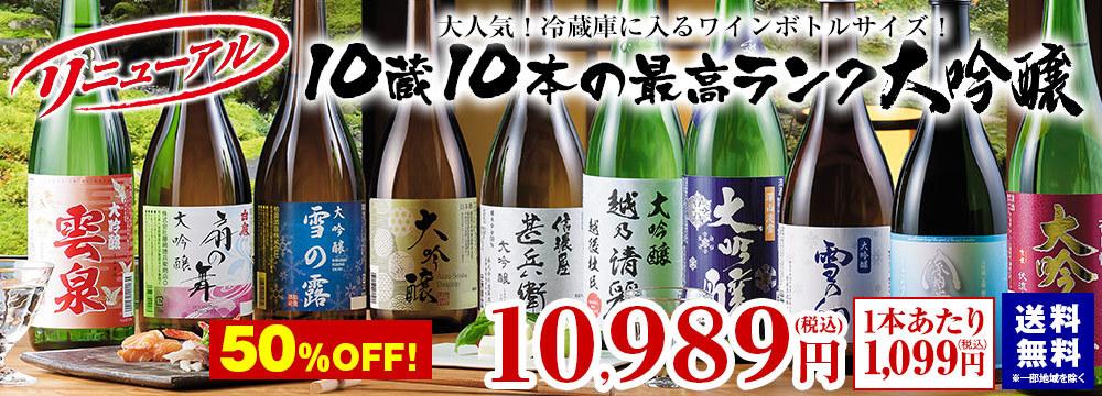 10蔵大吟醸