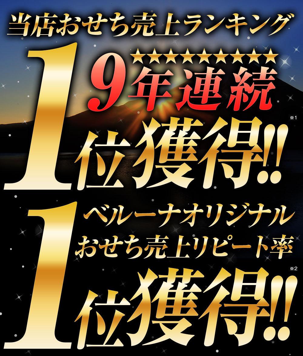 9年連続おせち売上ランキング第1位