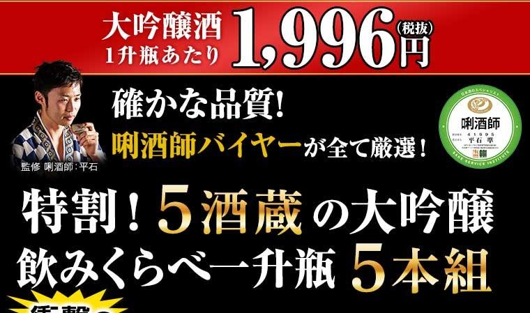 大吟醸酒1本あたり1,996円