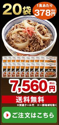 吉野家 冷凍牛丼の具 8袋