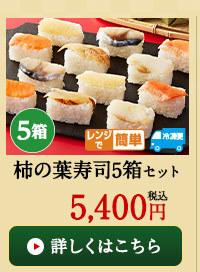 柿の葉寿司5箱セット