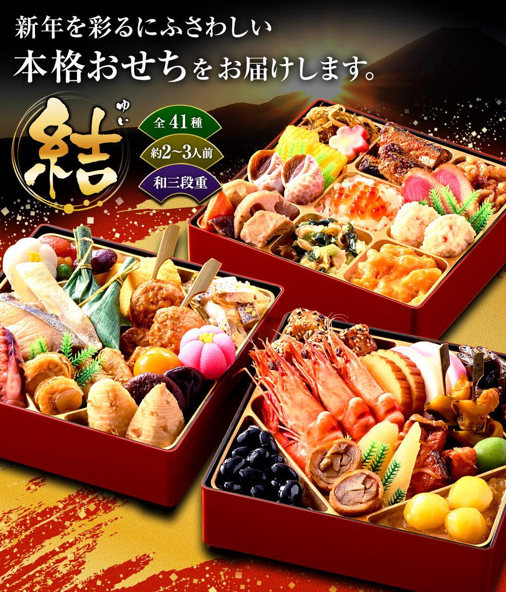 新年を彩るにふさわしい本格おせちをお届けします。