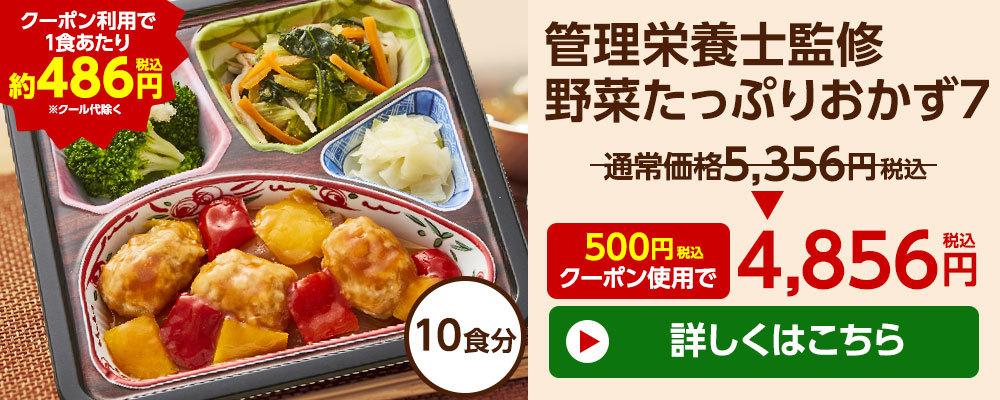 10食セット7