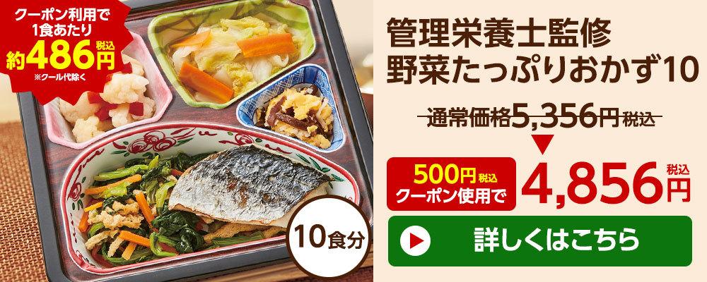 10食セット10
