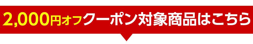 2000円オフクーポン対象商品