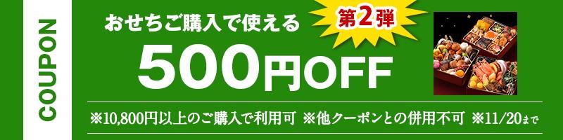 【500円OFF】10,800円以上のご購入で利用可能クーポン