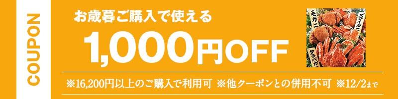 【1000円OFF】10,800円以上のご購入で利用可能クーポン