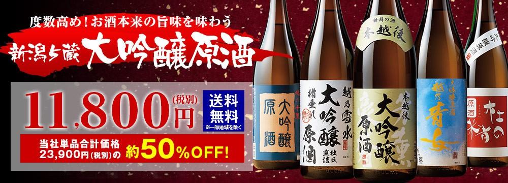 新潟5蔵元の大吟醸原酒飲みくらべ