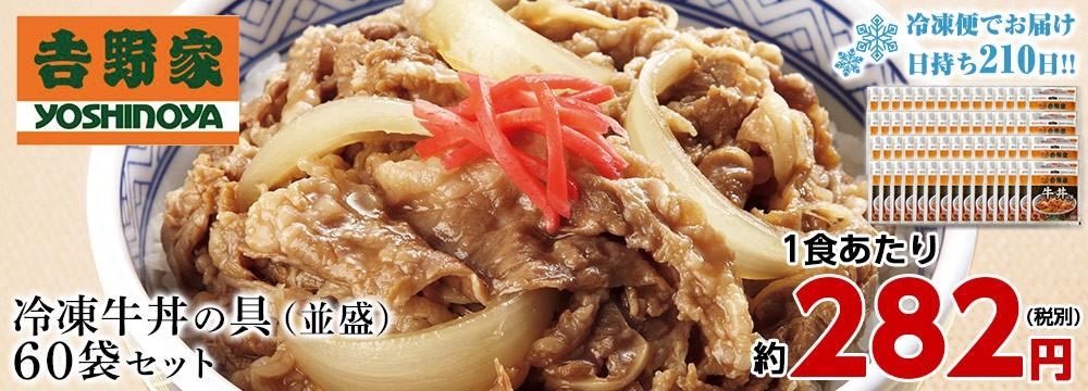 吉野家の牛丼 冷凍135g×60袋