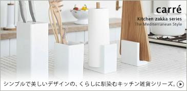 【カレ】キッチンシリーズ