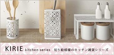 【キリエ】キッチンシリーズ