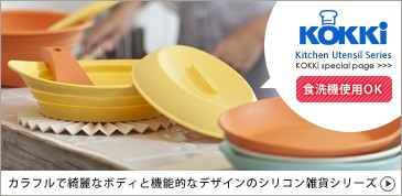 【コッキ】シリコンキッチンシリーズ